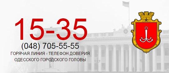 служба обращений граждан 15-35