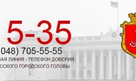 Одесса 15-35. Не 7:40, но тоже хорошо