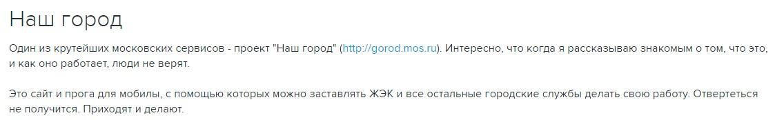 gorod_mos