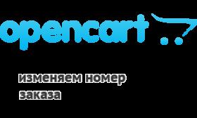 Как изменить номер заказа Opencart 2?