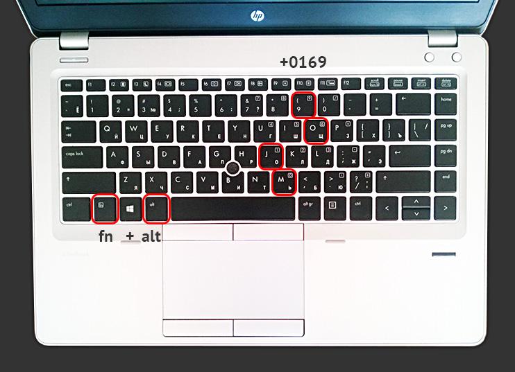 как набрать символ знак копирайт на клавиатуре